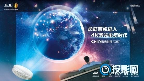 长虹激光电视引领高端家电市场新变革