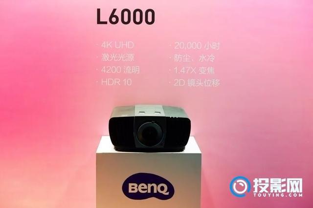 2019新品季 明基BenQ在北京召开