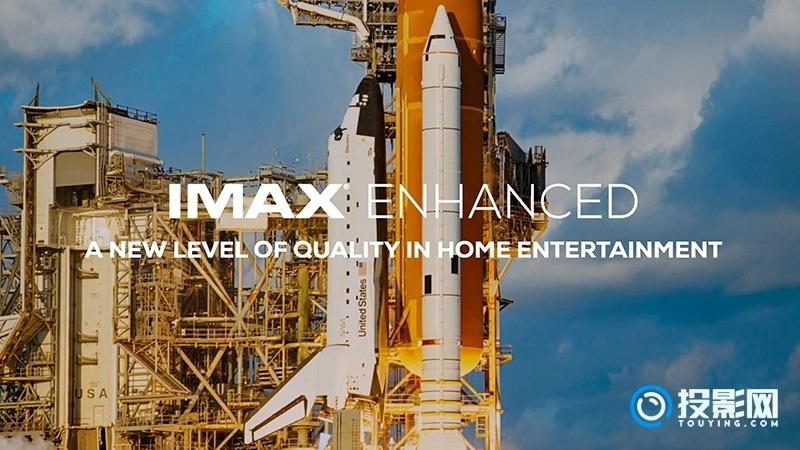 IMAX Enhance新增中国合作伙伴 腾讯视频、TCL等