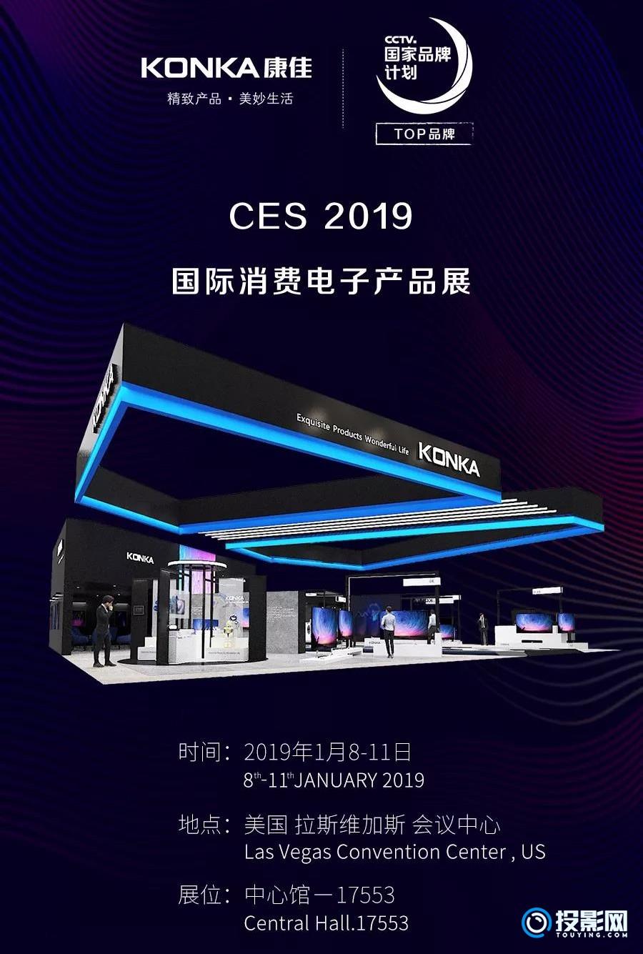 2019康佳扬帆出海,于国际CES展惊艳亮相!