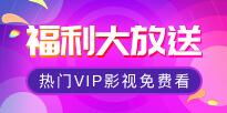 各类破解版视频打包分享:热门影视剧VIP资