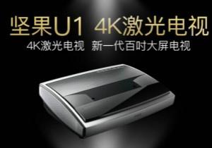 竞品们接招了,坚果发布万元内4K激光投影新品!