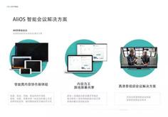 鸿合科技——AliOS合作签约仪式在亮相成都Infocomm展