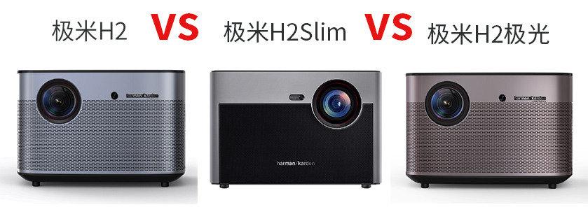 极米H2 H2S H2极光投影仪对比区别